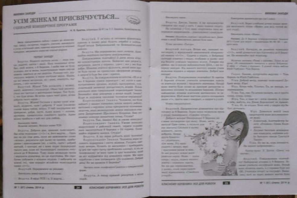 """Мій матеріал """"Усім жінкам присвячується""""  був надрукований в науково-методичному журналі """"Класному керівнику. Усе для роботи""""(№1(61), січень 2014 р.)"""
