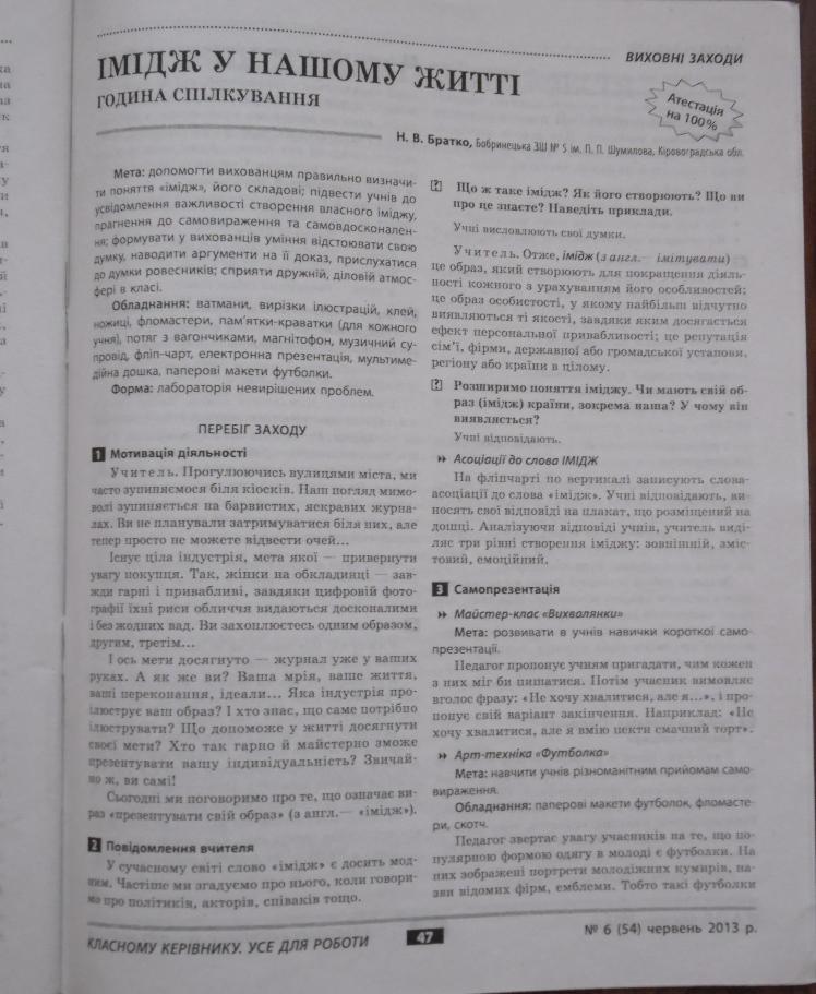 """Мій матеріал """"Імідж у нашому житті""""  був надрукований в науково-методичному журналі """"Класному керівнику. Усе для роботи""""(№6(54), вчервень 2013 р.)"""