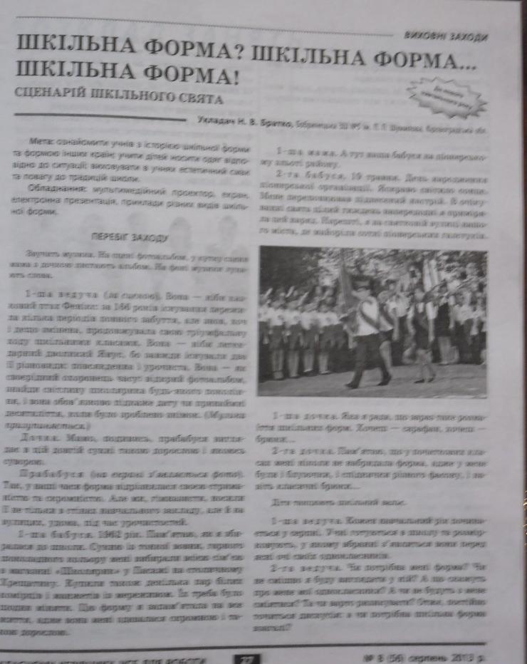 """Мій матеріал """"Шкільна форма""""  був надрукований в науково-методичному журналі """"Класному керівнику. Усе для роботи""""(№8(56), серпень 2013 р.)"""
