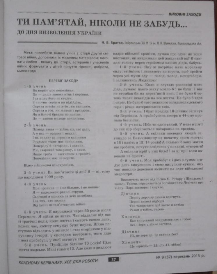 """Мій матеріал """" пам'ятай, ніколи не забудь...""""  був надрукований в науково-методичному журналі """"Класному керівнику. Усе для роботи""""(№9(57), вересень 2013 р.)"""
