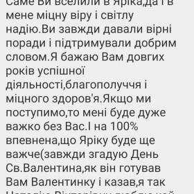 Слова вдячності від батьків)
