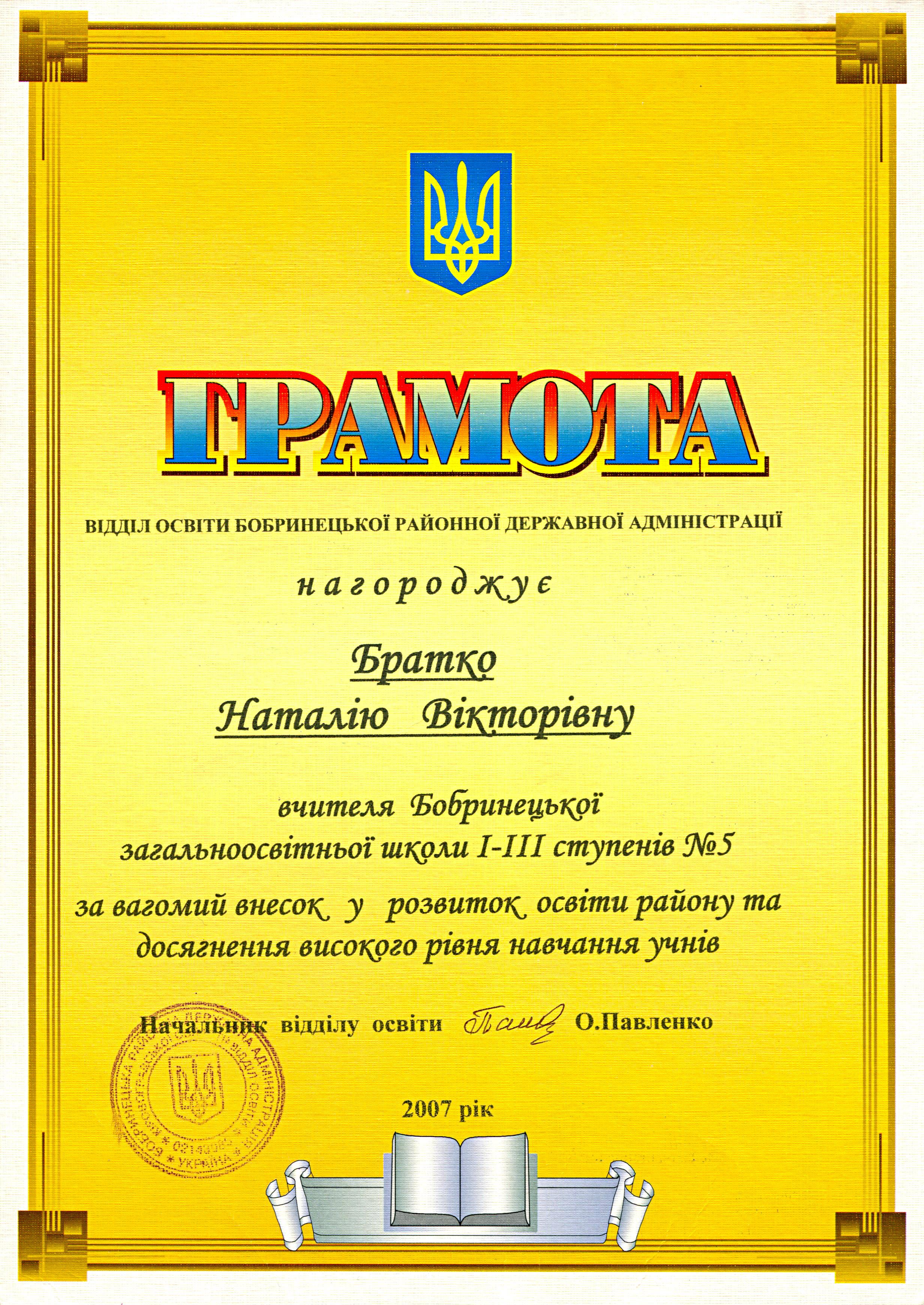 Грамота за сумлінну працю та особистий вагомий внесок у роботу кафедри вчителів іноземної мови 2007