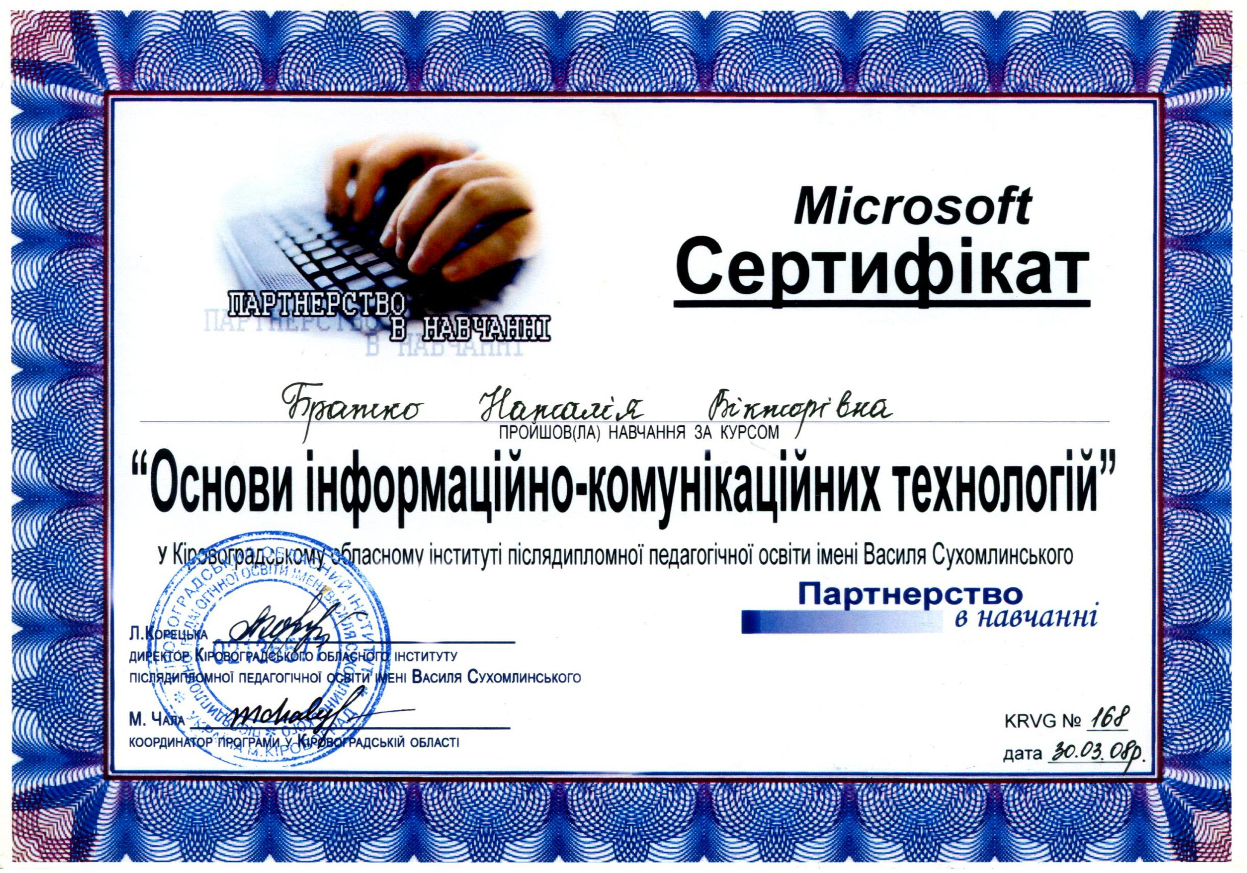 """Сертифікат за проходження курсу  """"Основи інформаційно-комунікаційних технологій"""""""
