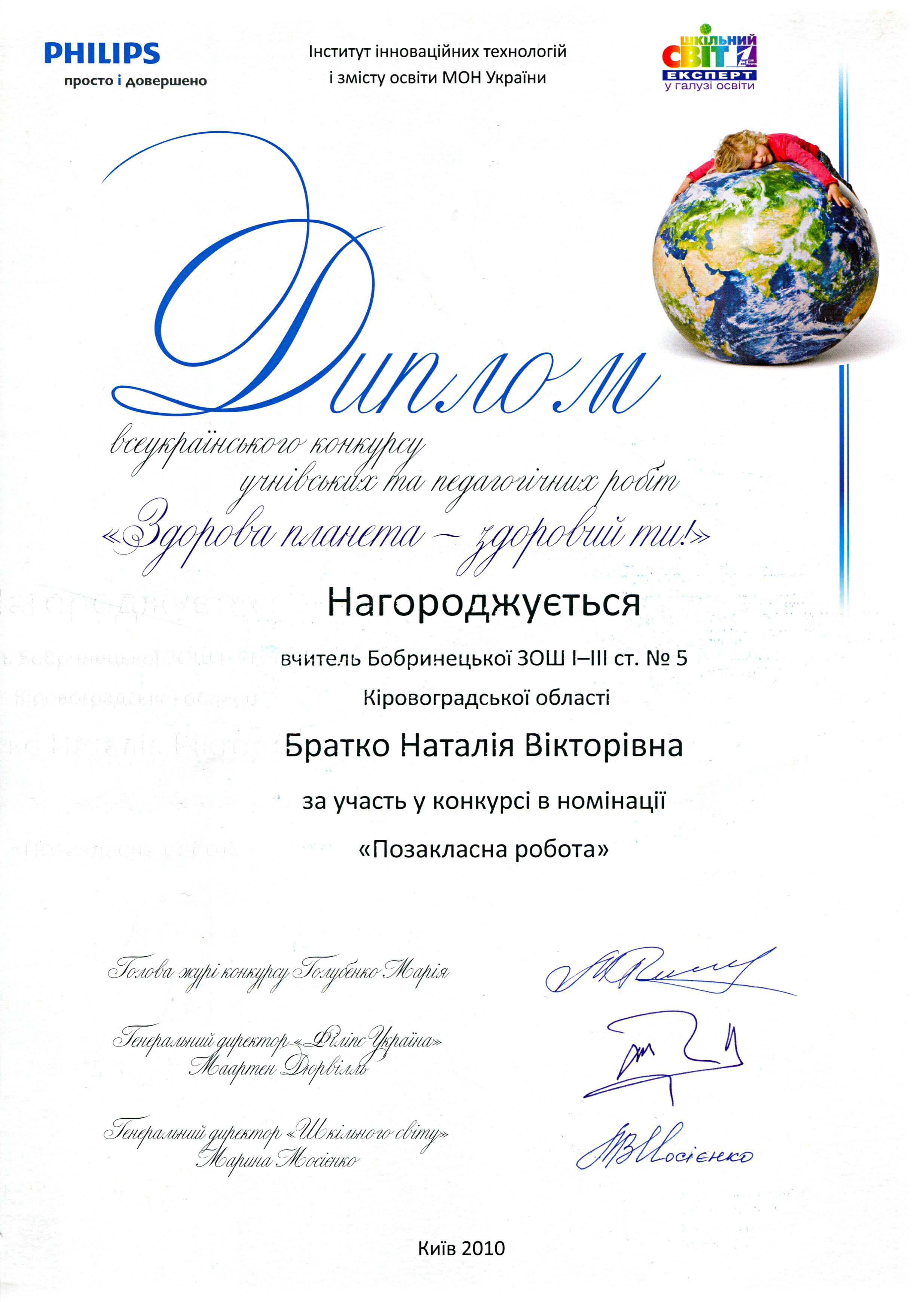 2010_diploma-zdorova-planeta-zdorovy-ty