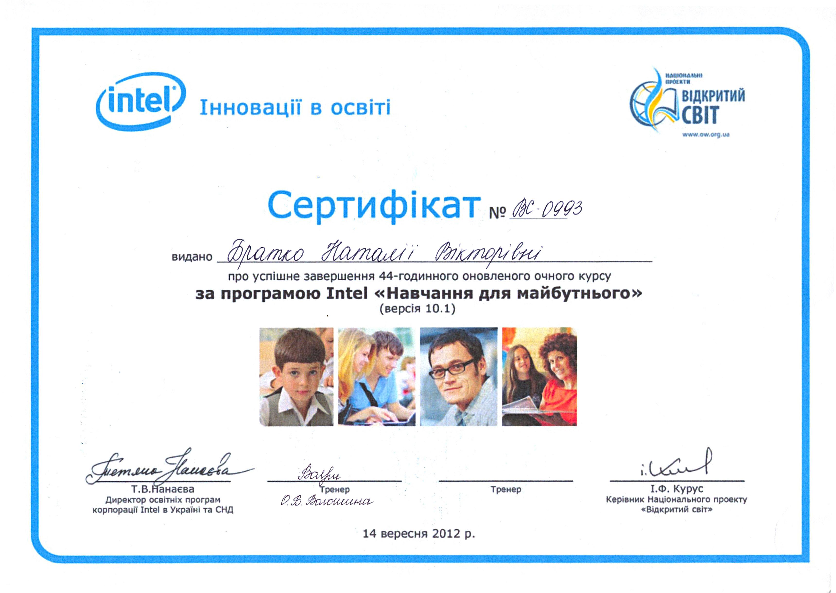 """Сертифікат за завершення курсу """"Навчання для майбутнього"""""""