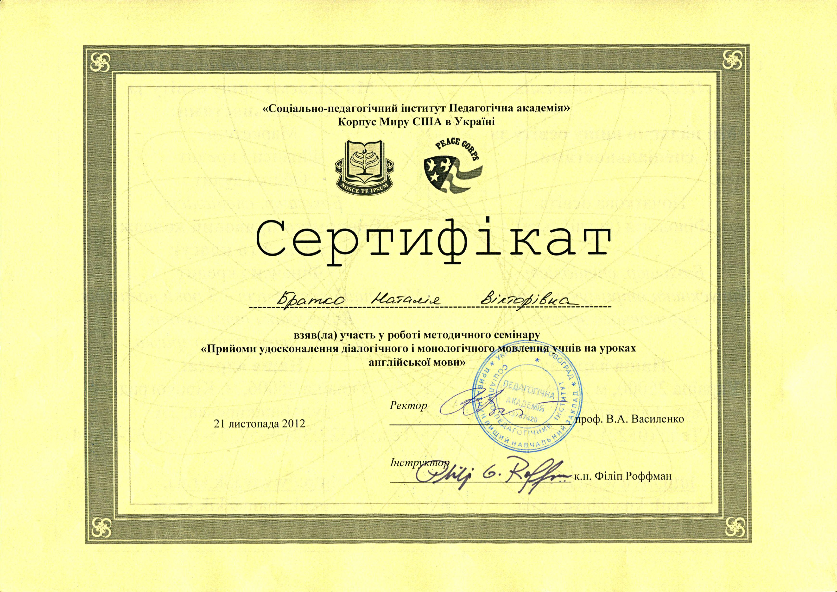 """Сертифікат за участь у семінарі """"Прийоми удосконалення діалогічного і монологічного мовлення на уроках англійської мови"""""""