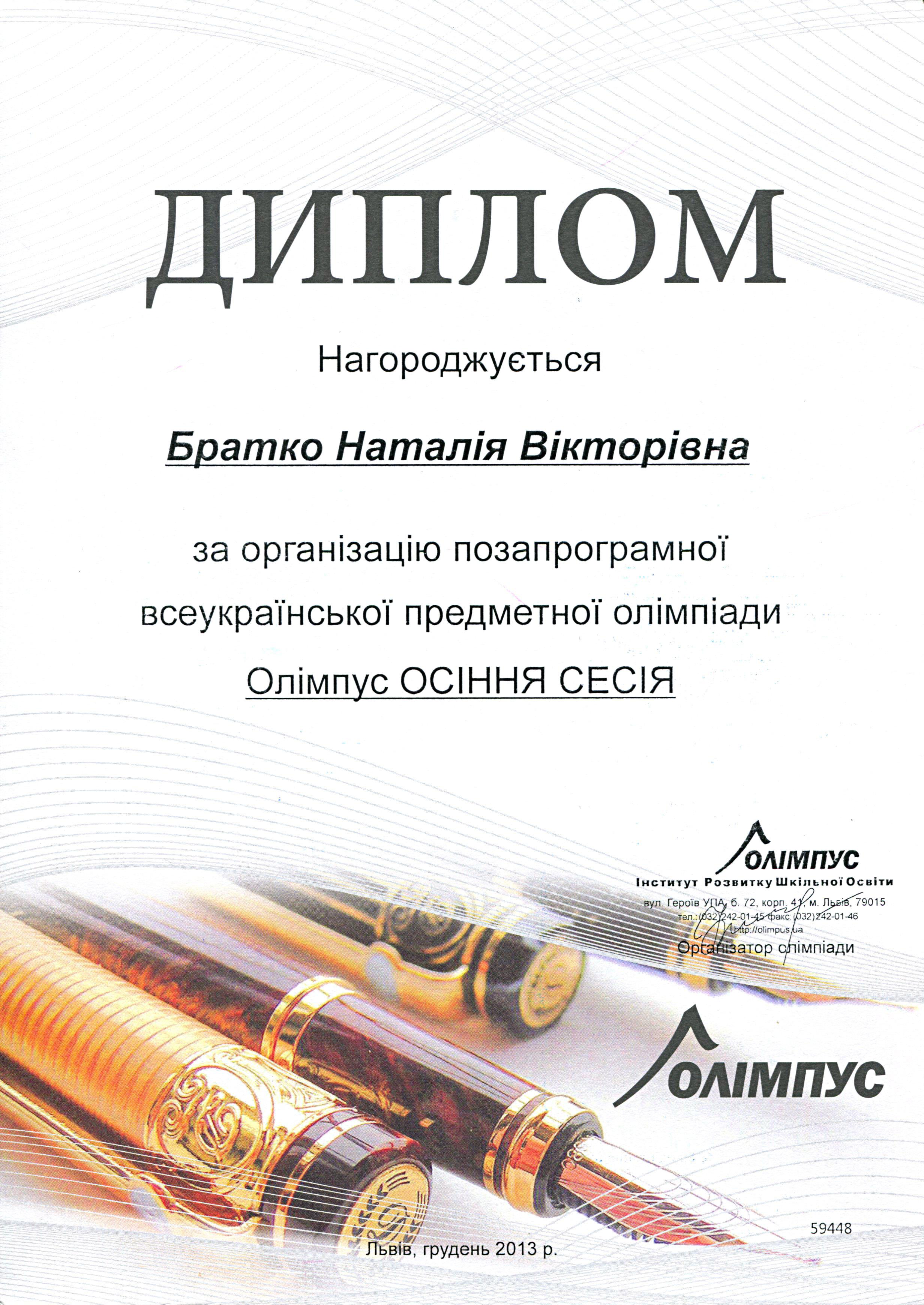 201312_diploma-olimpus