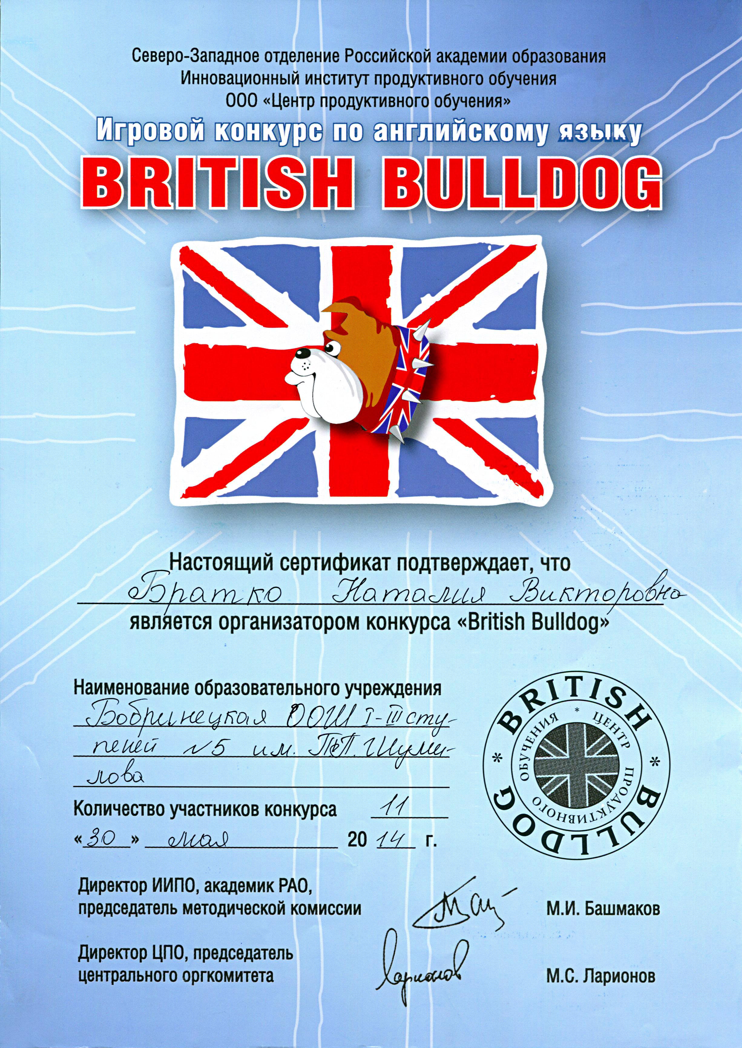 """Сертифікат за організацію конкурсу """"British Buldog"""""""