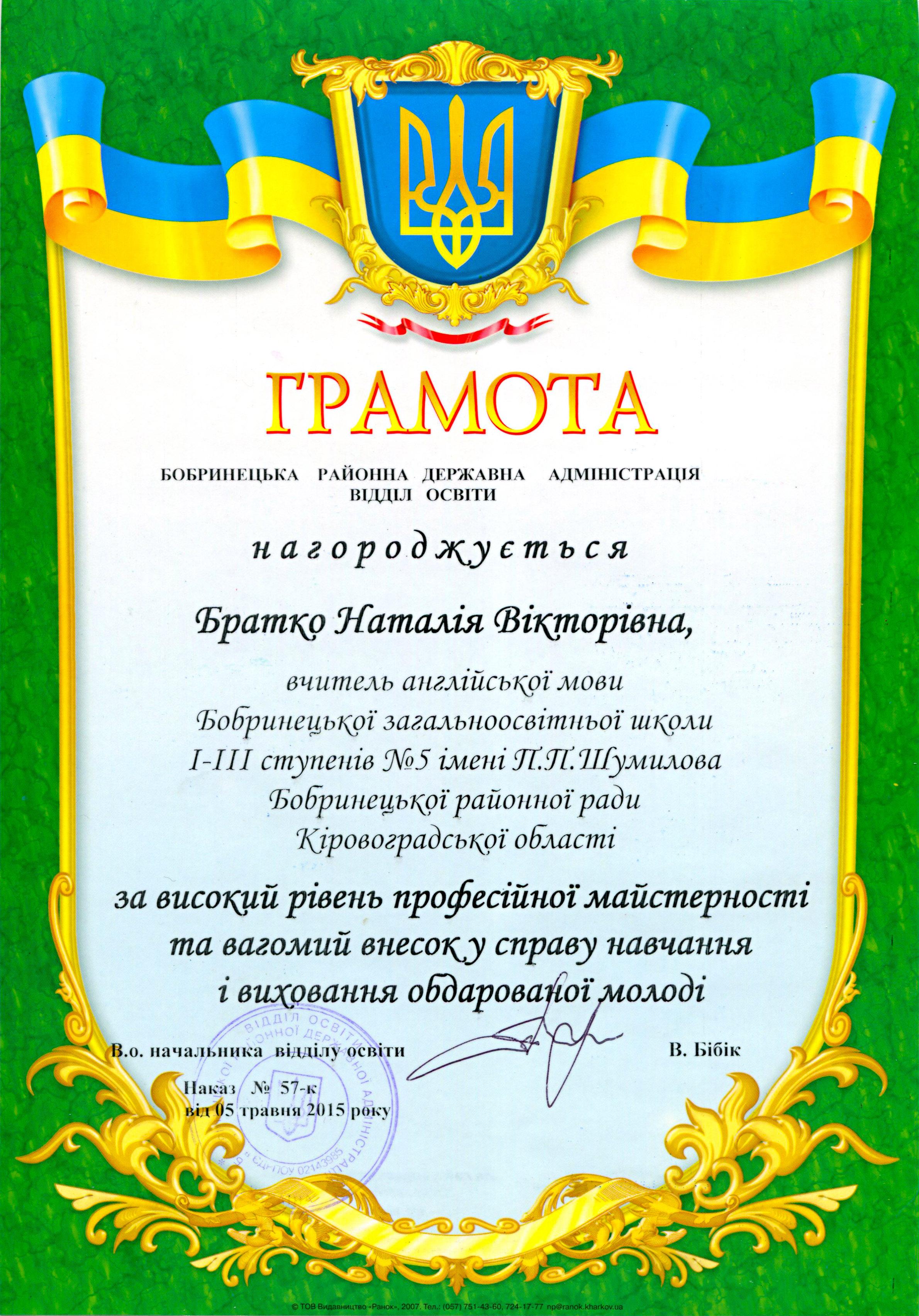 Грамота районної державної адміністрації за сумлінну працю 2015
