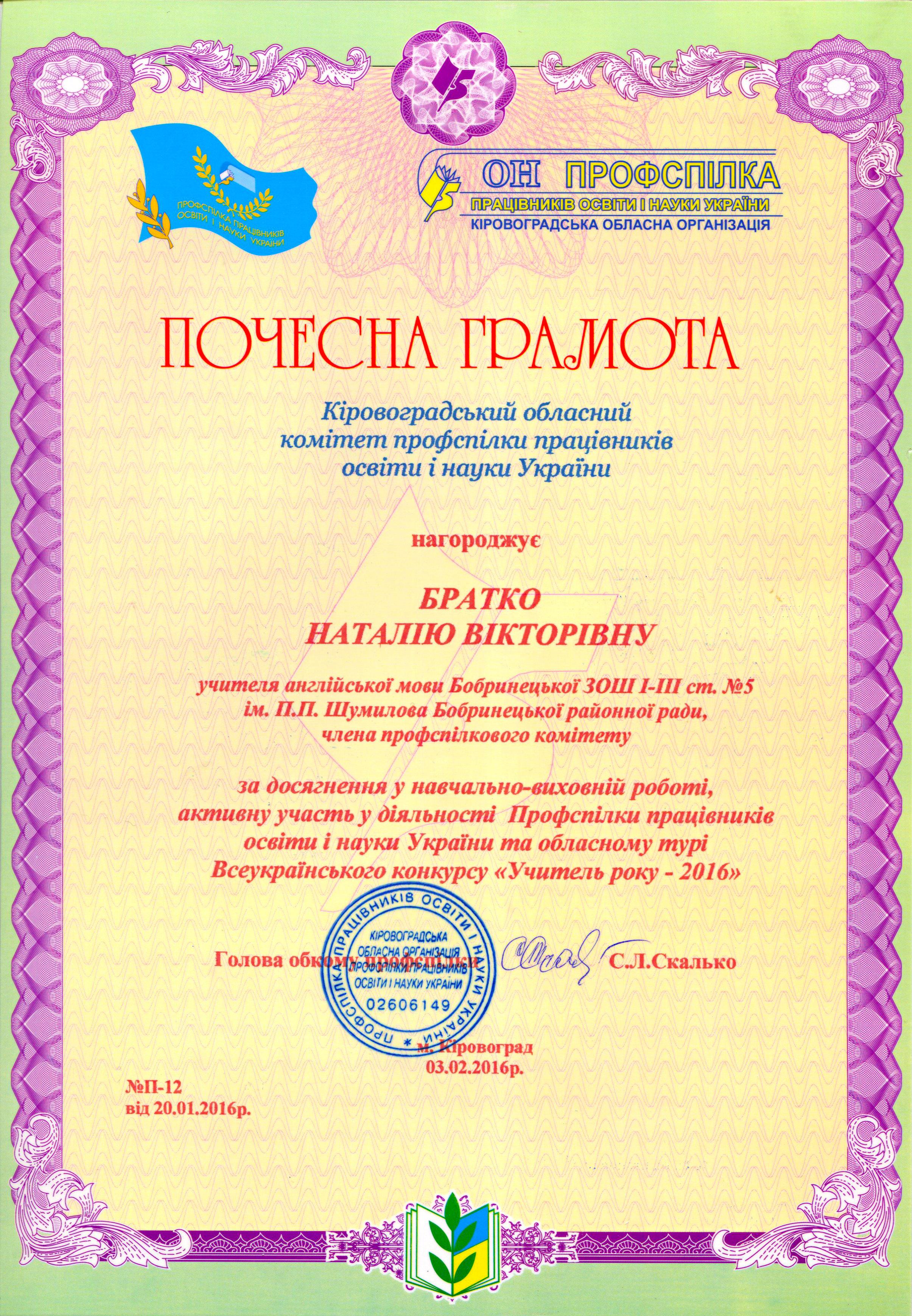 Почесна грамота профспілки за досягнення у навчально-виховній роботі