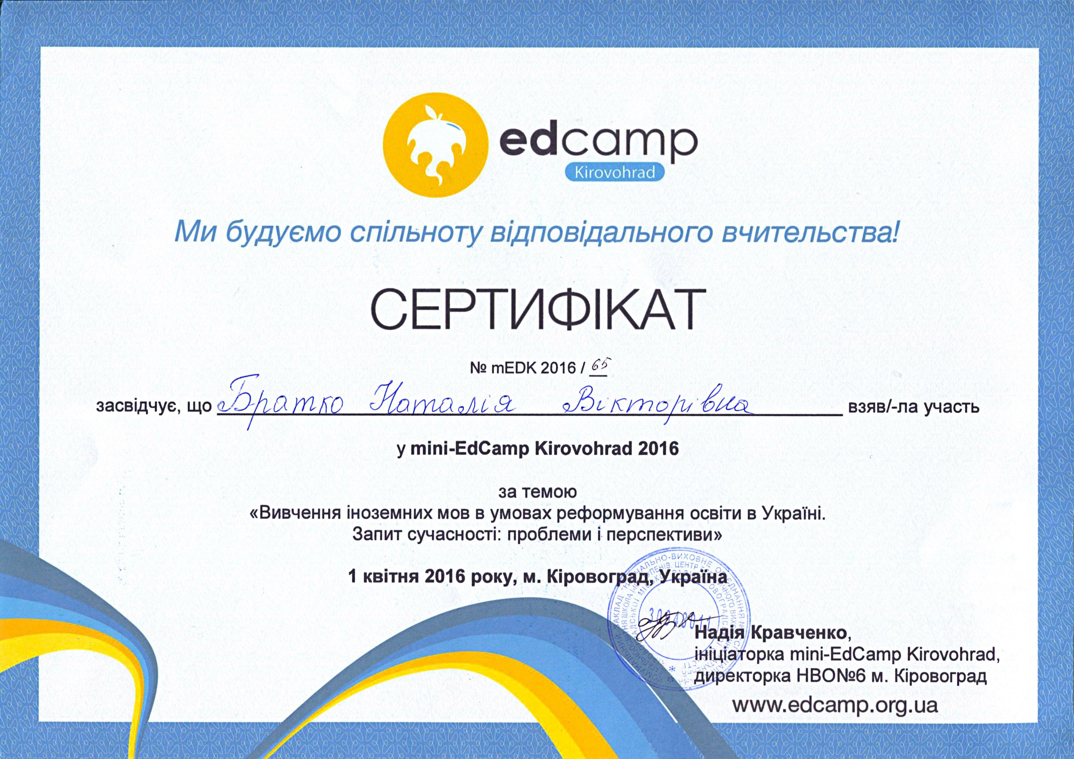 20160401_certificate-edcamp