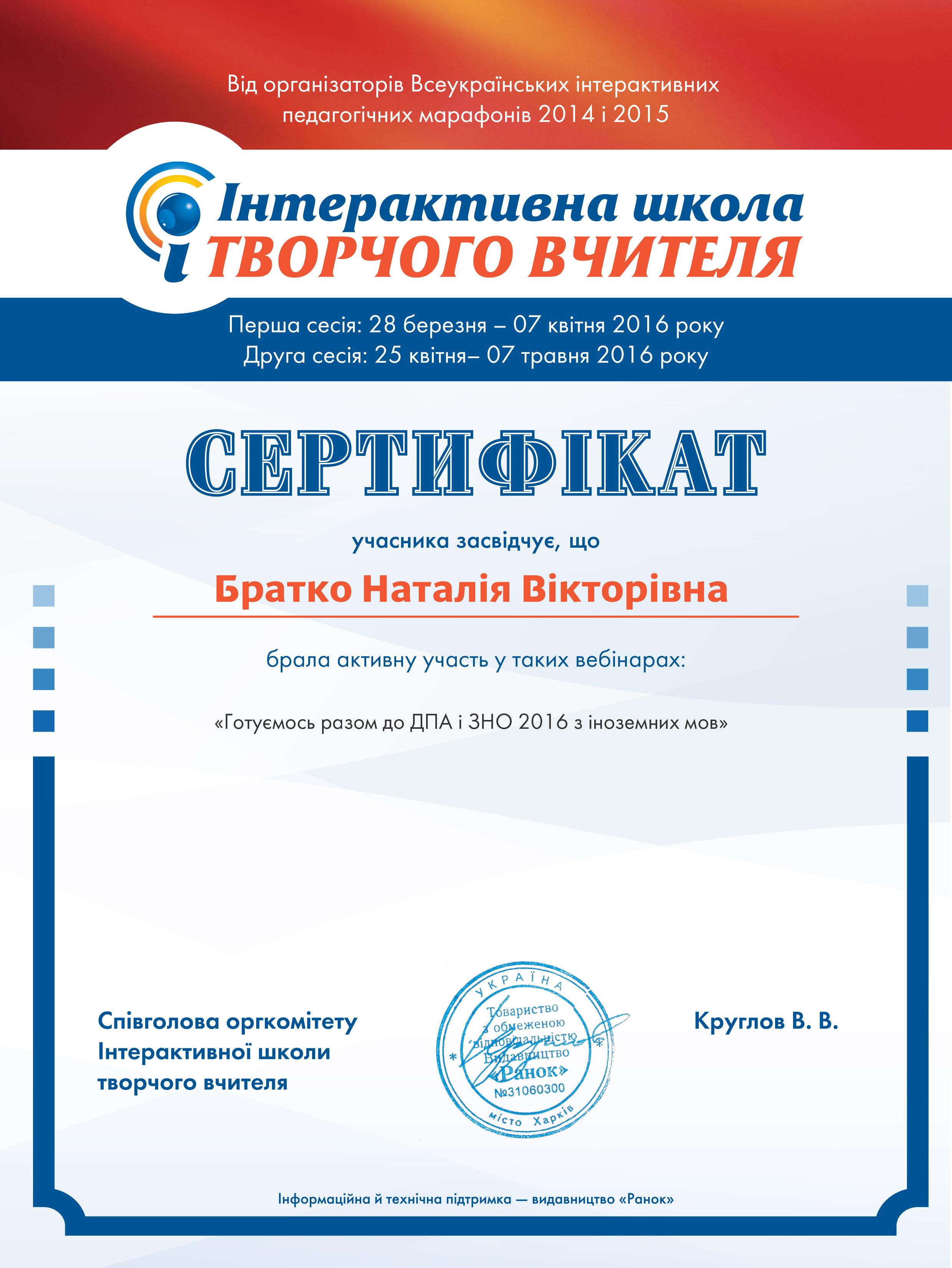 """Сертифікат за участь у вебінарі """"Готуємося разом до ДПА і ЗНО з англійської мови 2016 рік"""""""