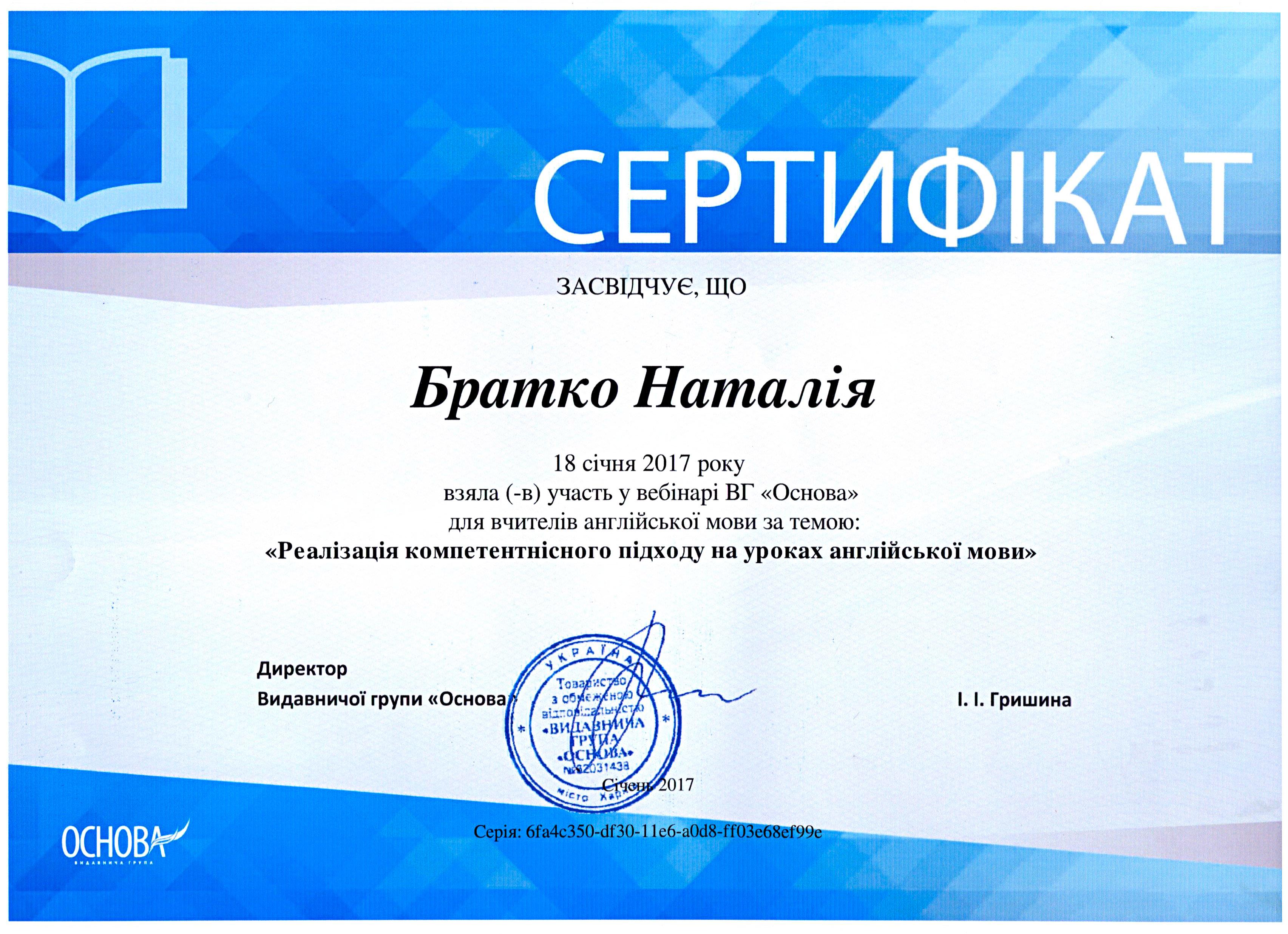 """Сертифікат за участь у вебінарі ВГ """"Основа""""  """"Реалізація компетентнісного  підходу на уроках англійської мови"""""""