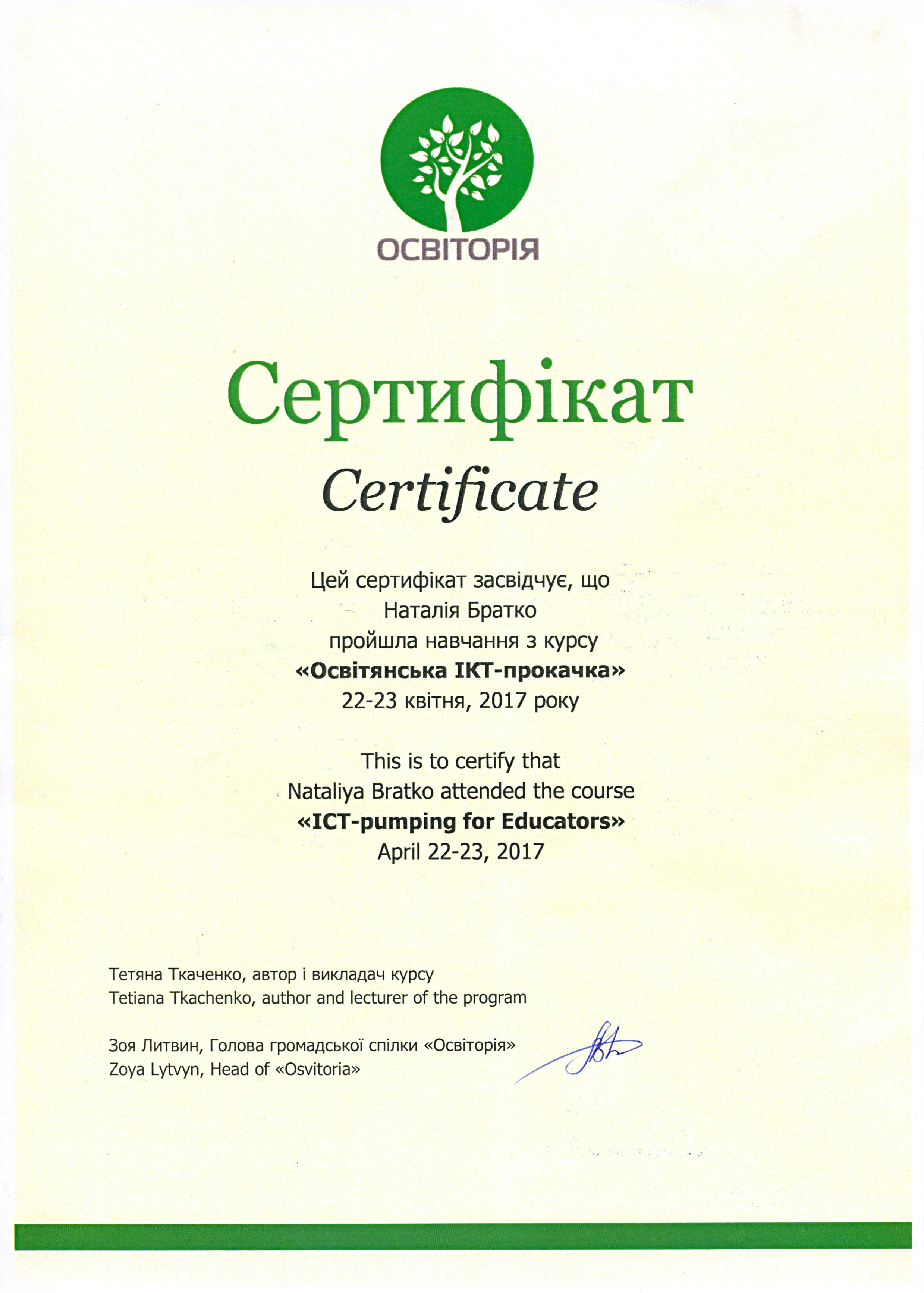 """Сертифікат за проходження курсу """"Освітянська ІКТ-прокачка"""""""