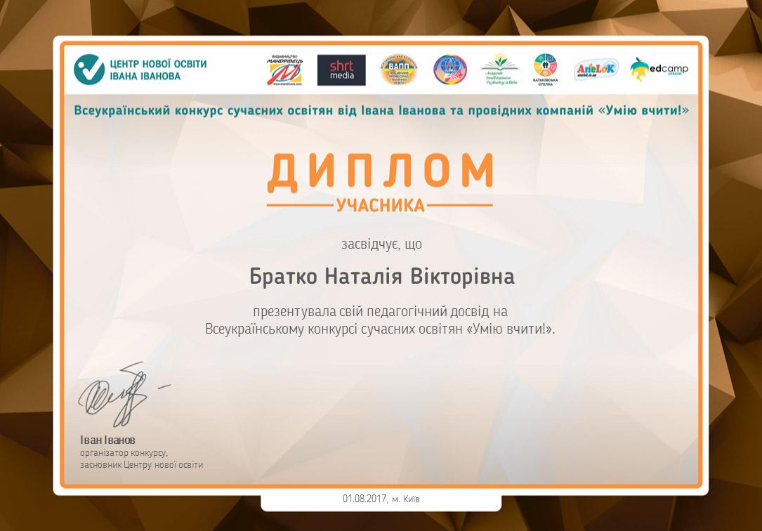 """Сертифікат за представлення свого педагогічного досвіду  на Всеукраїнському конкурсі сучасних освітян """"Умію вчити"""""""