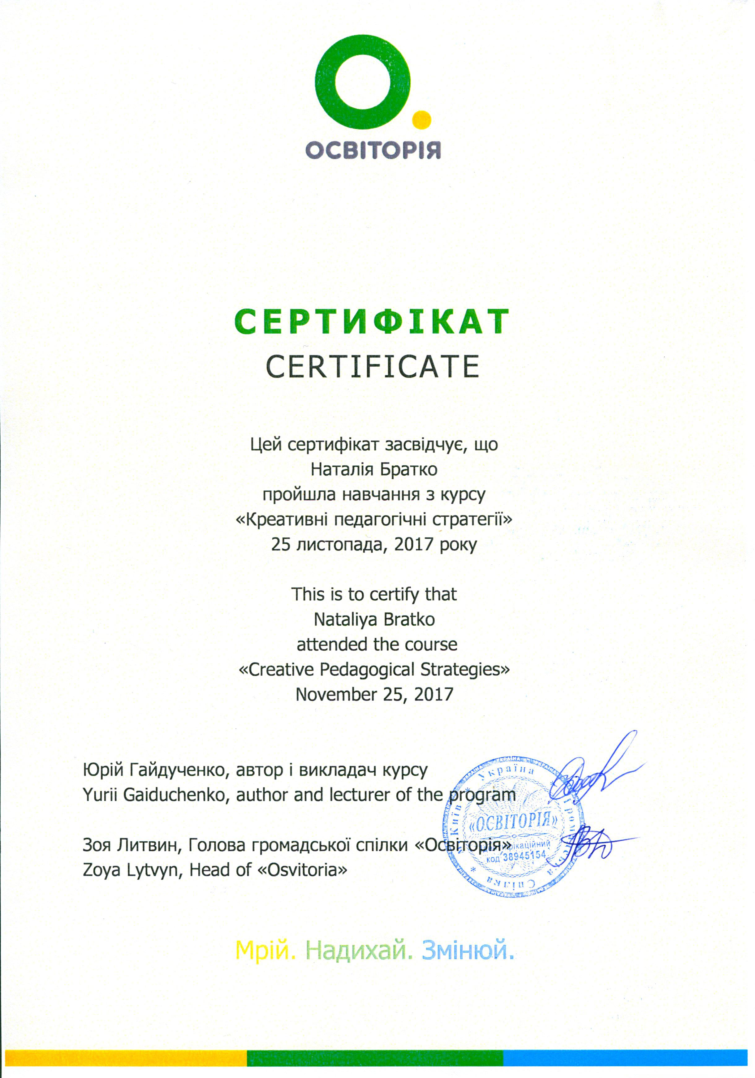 20171125_certificate-creative-pedagogical-strategies-osvitoria