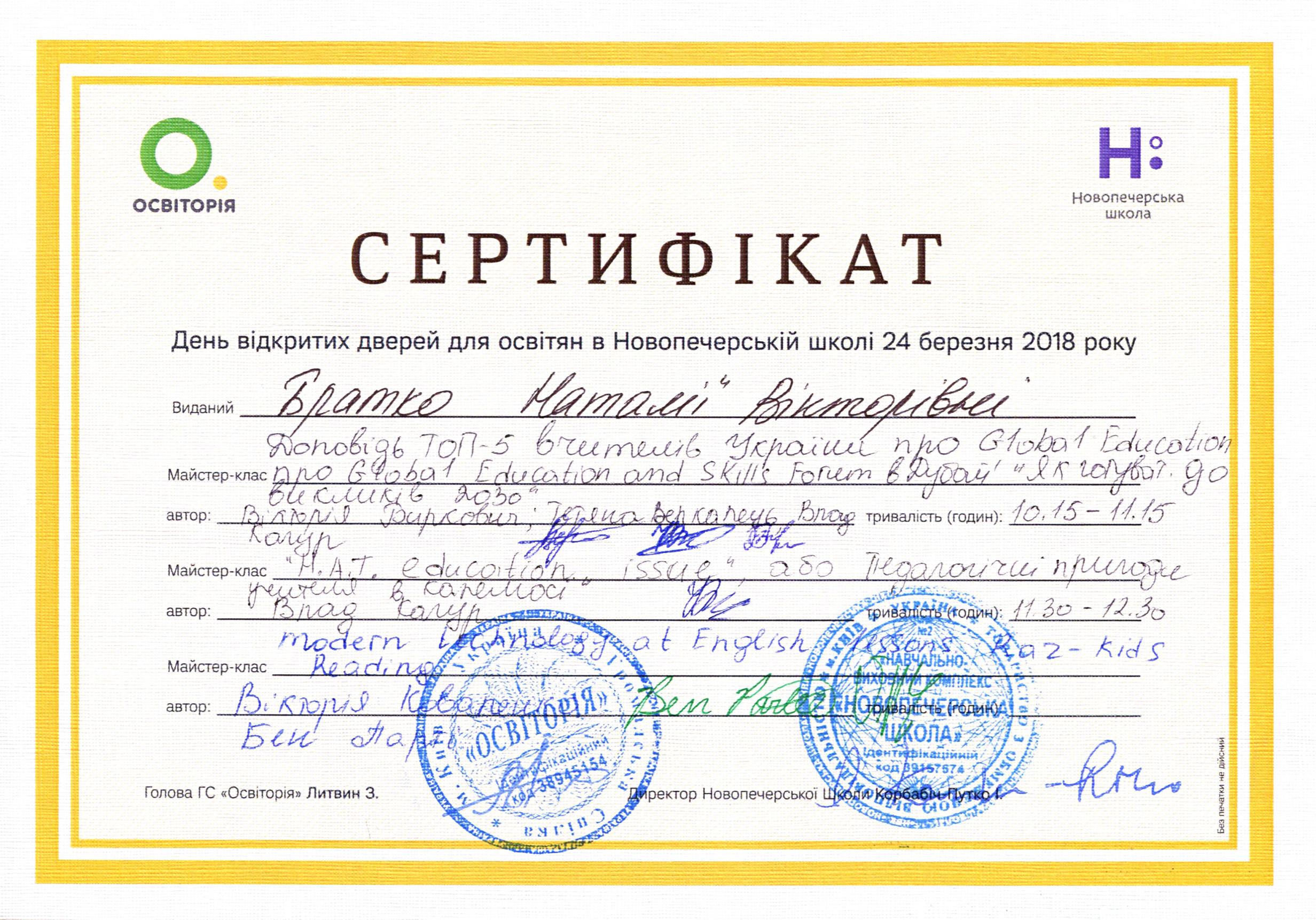 Сертифікат за участь у Дні відкритих дверей для освітян  в Новопечерській школі