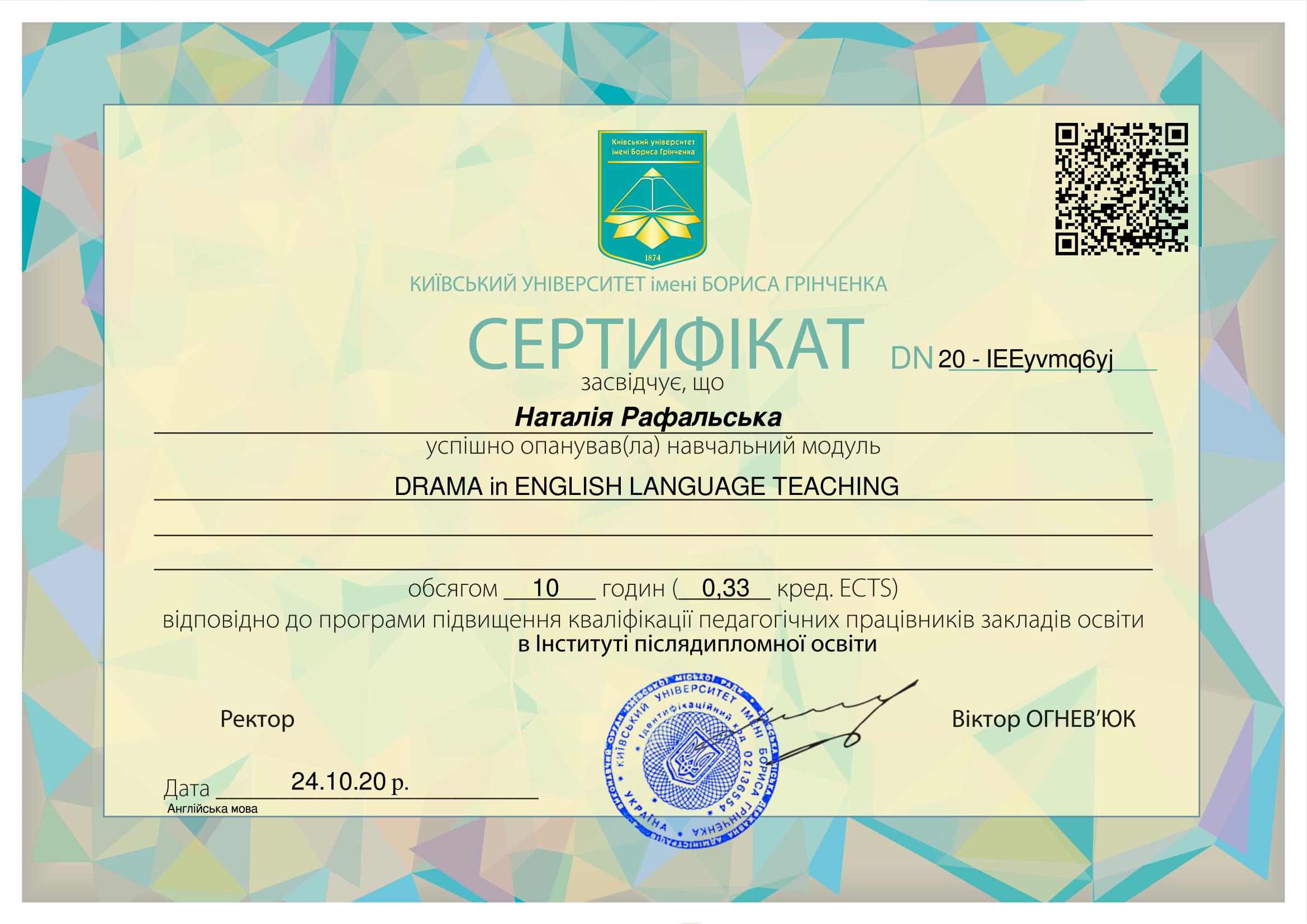 """Сертифікат за опрацювання модуля """"Drama in English Language Teaching"""""""