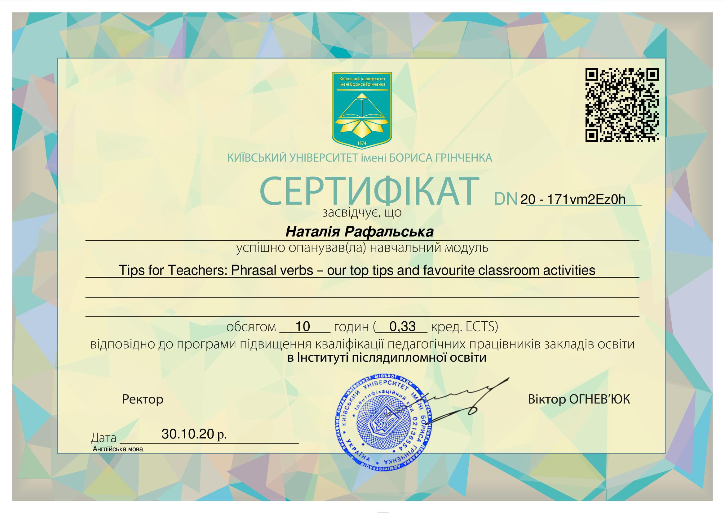 "Сертифікат за опрацювання модуля "" Tips for teachers: Phrasal Verbs - Our Top Tips and Favourite Classroom Activities"""