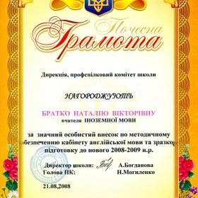 20080821_certificate