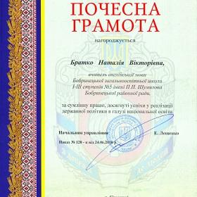 Почесна грамота за сумлінну працю 2010