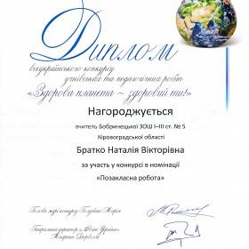 """Диплом за участь у конкурсі """"Здорова планета - здоровий ти"""""""