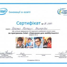 20120914_certificate-intel-navchannya-dlya-maybutnioho