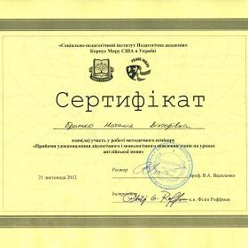 20121121_certificate-seminar-roffman