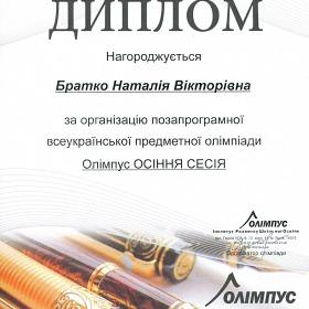 """Диплом за організацію позапрограмної предметної олімпіади """"Олімпус. Осіння сесія"""""""