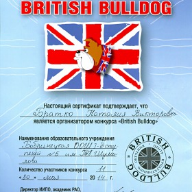 20140530_certificate-british-buldog