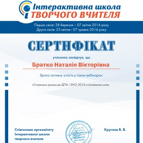 20160507_creative-teacher-certificate-vebinar-1