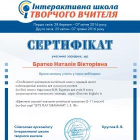 """Сертифікат за участь у вебінарі """"Особливості викладання англійської мови у середній школі: найпоширеніші виклики для сучасного вчителя."""