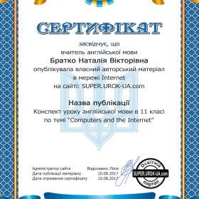 20170810_certificate-conspect-uroku-v-11-clasi-computers-and-the-internet