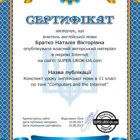 """Сертифікат за публікацію власного авторського матеріалу в мережі Інтернет на сайті : SUPER.UROK-UA.COM. Урок англійської мови в 11 класі  """"Computers and the Internet"""""""