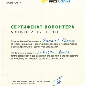 20170822_certificate-global-teacher-prize-ukraine-osvitoria