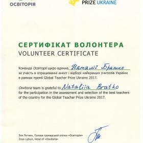 Сертифікат волонтера за участь в опрацюванні анкет і відборі найкращих учителів України в рамках премії Global Teacher Prize Ukraine 2017