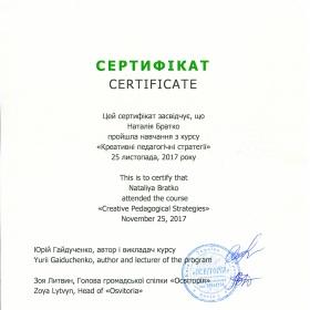 """Сертифікат за проходження курсу """"Креативні педагогічні стратегії"""""""