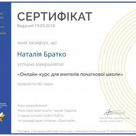 """Сертифікат за проходження курсу """"Он-лайн курс для вчителів початкової школи"""""""