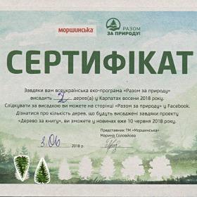 """Сертифікат за участь у Всеукраїнській еко-програмі """"Разом за природу"""""""