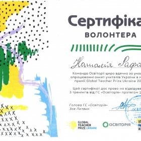 Сертифікат волонтера за участь в опрацюванні анкет і відборі найкращих учителів України в рамках премії Global Teacher Prize Ukraine 2018
