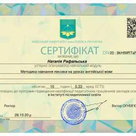 """Сертифікат за опрацювання модуля """"Методика навчання лексики на уроках англійскьї мови"""""""