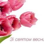 """Сценарій свята до 8 березня """"Усім жінкам присвячується"""""""