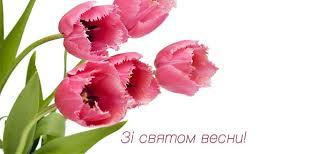 Свято 8 березня
