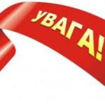 Пам'ятка-порада учням щодо складання державної підсумкової атестації (ДПА)